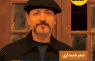 شعر شنیداری-یک| محمد آزرم | تدوین: ونوس جلالوند