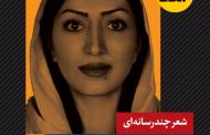 شعر چند رسانه ای  |  چهار عکس و یک شعر از رامینا سلطانی