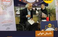داستان خوانی محمد قاسمزاده | از مجموعه داستانخوانیهای جشن الفما