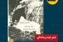 برف | داستانی از محمد مظاهری