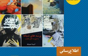نامزدهای چهاردهمین دوره جایزه ادبی «واو» معرفی شدند