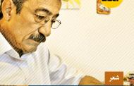 الفما   شعری از مسعود احمدی