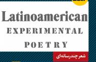 الفما | مجموعه شعر دیداری آمریکای لاتین | تالیف و گردآوری از CLEMENTE PADIN