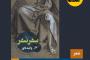 الفما | مجموعه شعر دیداری با عنوان  HORIZON از JUDITH COPITHORNE