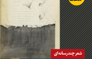 الفما | مجموعه شعردیداری marrahwannah quarterly