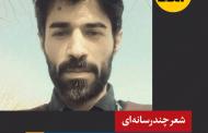 الفما | سه شعر ديداری از حامد سليمان تبار
