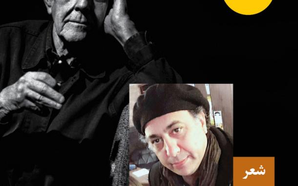 الفما | «تمها و واریاسیونها» | جان کیج | ترجمه علی قنبری