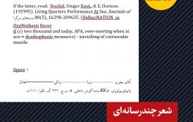 الفما | دریا زدگی در متن/ یادداشتی از آنیما احتیاط بر «درمان دریازدگی» اثر غزل مصدق
