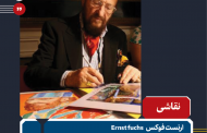 معرفی آثار هنرمند اتریشی ارنست فوکس | مبینا امیدی