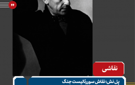 پل نش؛ نقاش سوررئالیست جنگ | مبینا امیدی