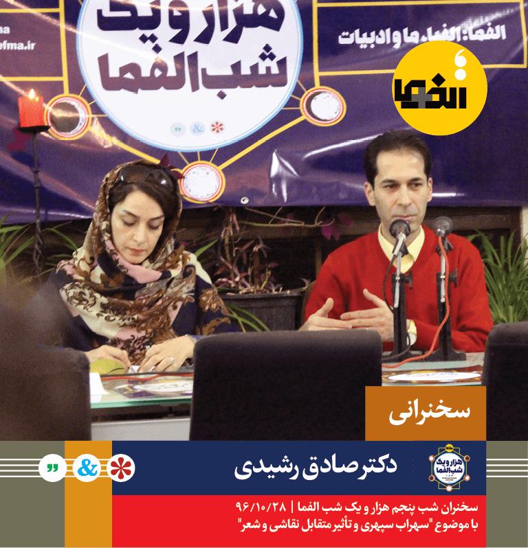 سخنرانی دکتر صادق رشیدی در شب پنجم هزار و یک شب الفما