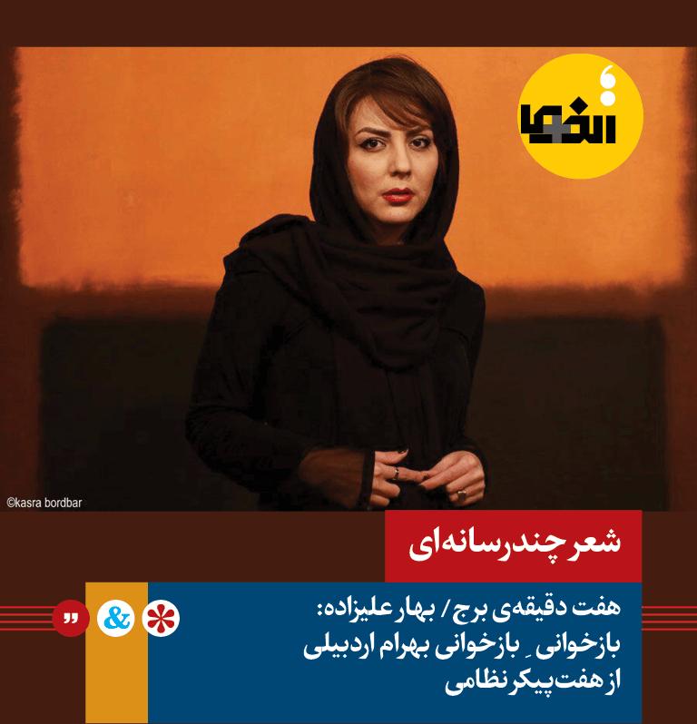 هفت دقیقهی برج/ بهار علیزاده: بازخوانی ِ  بازخوانی بهرام اردبیلی از هفتپیکر نظامی