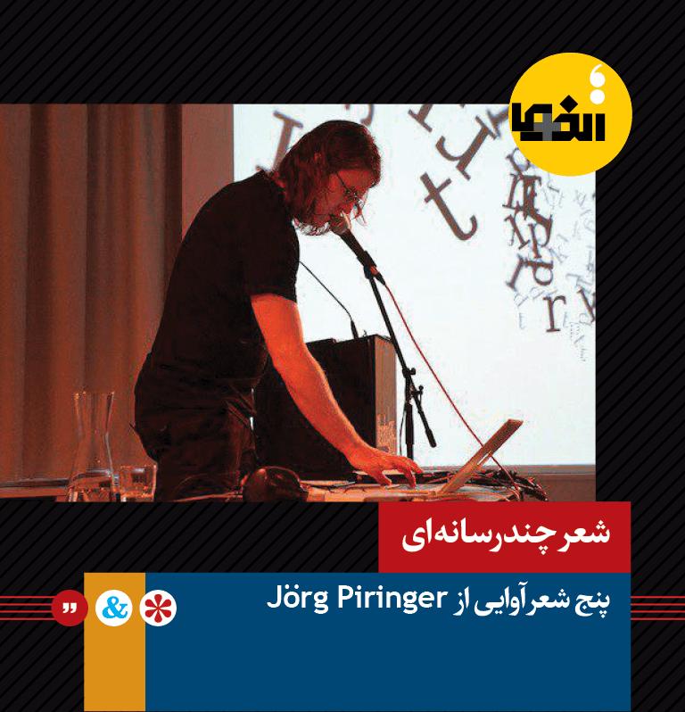 الفما | پنج شعر آوایی از Jörg Piringer