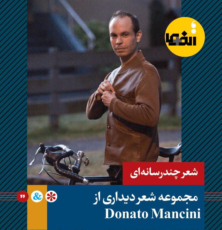 الفما | مجموعه شعر دیداری از Donato Mancini
