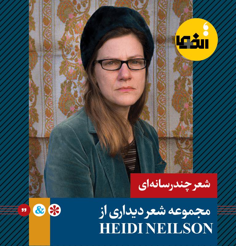 الفما | مجموعه شعر دیداری از HEIDI NEILSON