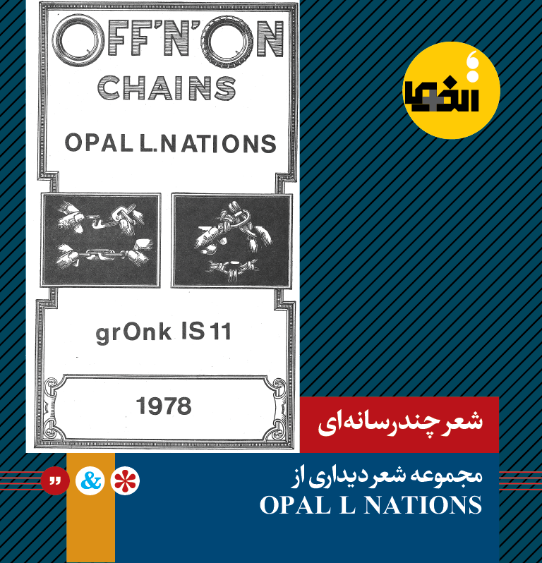 الفما | مجموعه شعر دیداری از OPAL L NATIONS