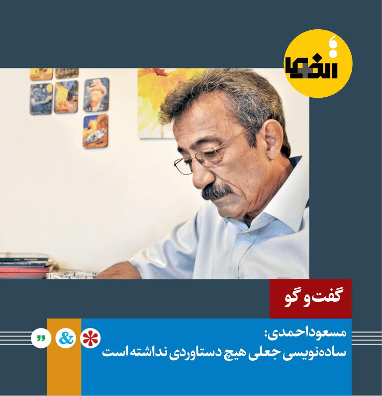 مسعود احمدی: سادهنويسی جعلی هیچ دستاوردی نداشته است