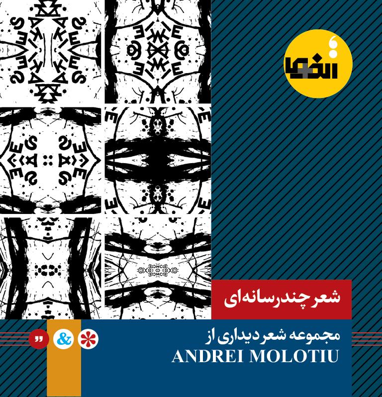 الفما | مجموعه شعر دیداری از ANDREI MOLOTIU
