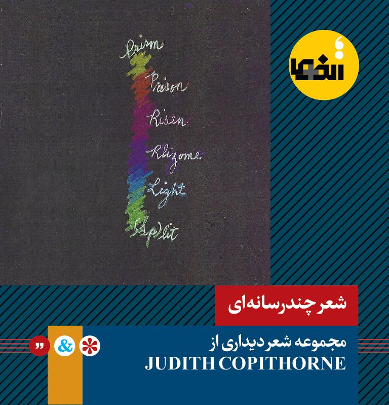 الفما | مجموعه شعر دیداری از JUDITH COPITHORNE