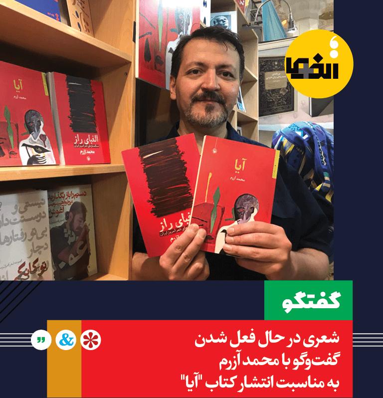شعری در حال فعل شدن / گفتوگو با محمد آزرم به مناسبت انتشار کتاب