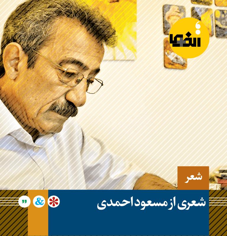 الفما | شعری از مسعود احمدی