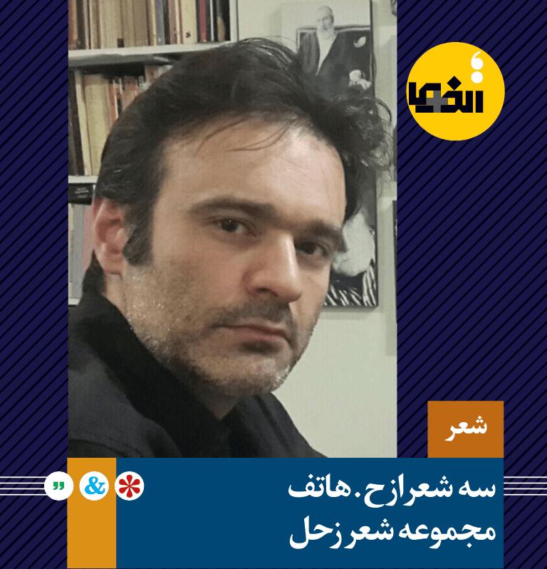 الفما | سه شعر از ح.هاتف / مجموعه شعر زحل