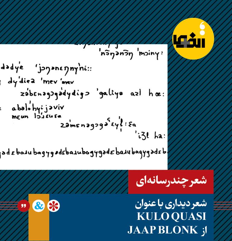 الفما | شعر دیداری با عنوان KULO QUASI از  JAAP BLONK