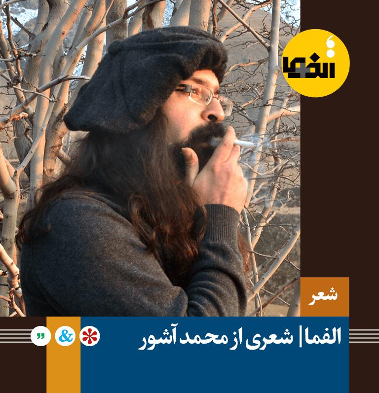الفما | شعری از محمد آشور