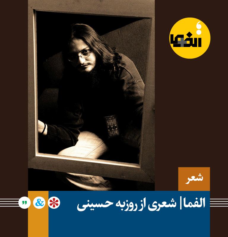 الفما | شعری از روزبه حسینی